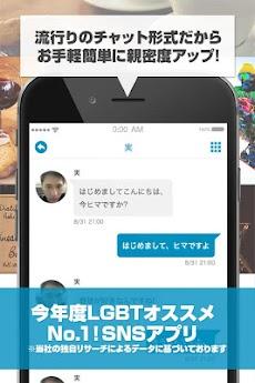 レインボートーク~ゲイ&レズビアン専用チャット出会いSNSのおすすめ画像3