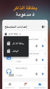 برنامج Video Downloader Pro 3