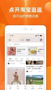 手机淘宝 9.20.0.17