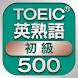 TOEIC初級英熟語500