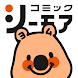 マンガアプリ - コミックシーモア本棚 無料で漫画/電子書籍/小説 試し読み
