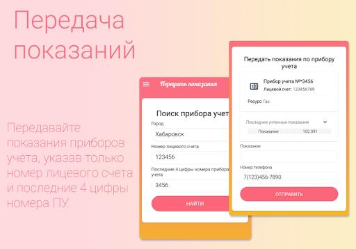 u041cu043eu0439 u0412u0426 1.4.5 Screenshots 2