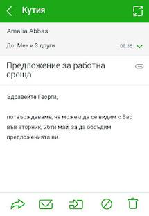 ABV Mail 2.3.0 Screenshots 5