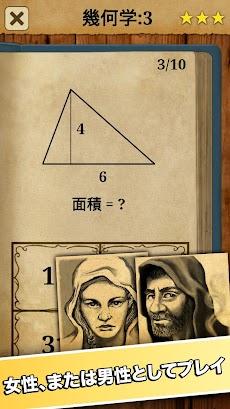 数学の王者のおすすめ画像3