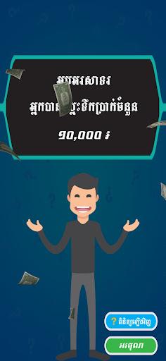 Khmer Top Quiz: Millionaire 2021 2.0.2 screenshots 6