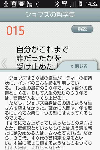 一流のビジネス哲学集 ジョブズ編 For PC Windows (7, 8, 10, 10X) & Mac Computer Image Number- 8