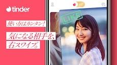 Tinder-マッチングアプリはティンダーのおすすめ画像2