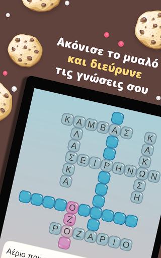 Λέξεις του Κουταλιού - Ελληνικά Σταυρόλεξα 1.161 screenshots 2