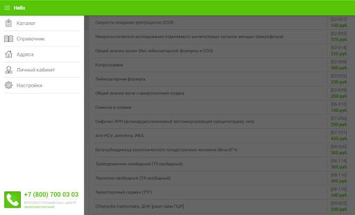 Helix 1.17 Screenshots 6