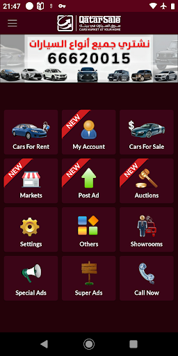 QatarSale u0642u0637u0631u0633u064au0644 3.5 Screenshots 2