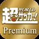 超WORLDサッカー!Premium - Androidアプリ