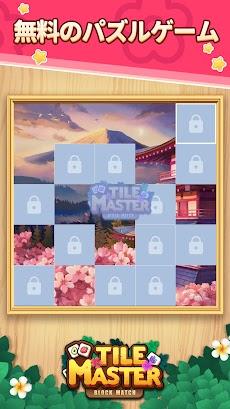 Tile Connect Master: ブロックマッチパズルゲームのおすすめ画像3