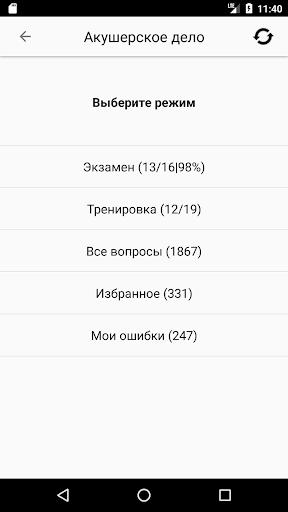 u0410u041au041au0420u0415u0414u0418u0422u0410u0426u0418u042f u0421u041fu041e 2019 1.2.0 Screenshots 2