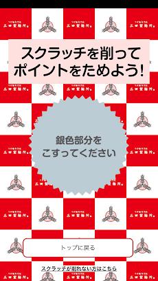 つけ麺専門店三田製麺所 公式アプリのおすすめ画像2