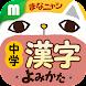 中学漢字読み方クイズ まなニャン - Androidアプリ