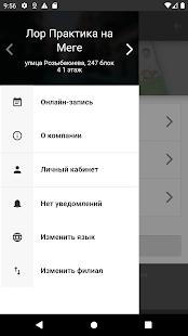 Download Медицинский центр ЛОР Практика For PC Windows and Mac apk screenshot 4
