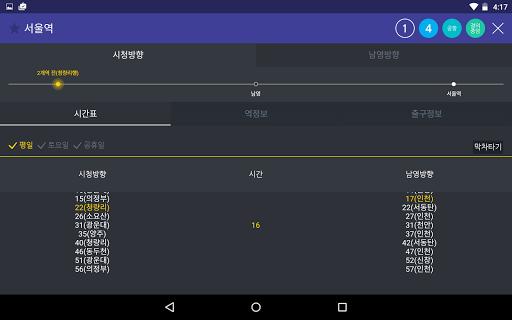 Subway Korea (Korea Subway route navigation) 6.7.2 Screenshots 16