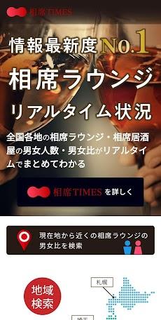 相席TIMES ~相席のお店のリアルタイム男女人数~のおすすめ画像1