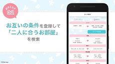 ぺやさがし 同棲・カップル・二人暮らし向け賃貸物件検索アプリのおすすめ画像4
