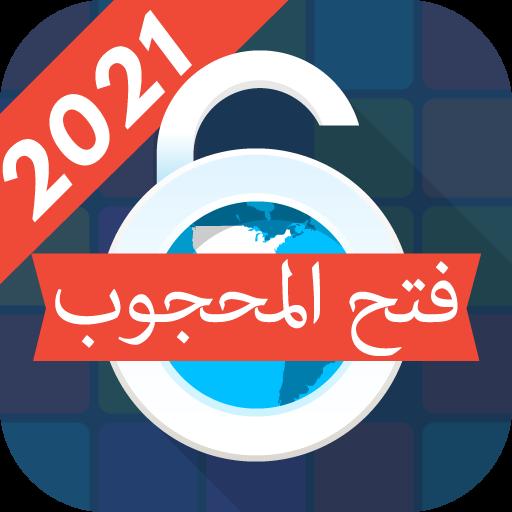 برنامج فتح جميع المواقع المحجوبه مجانا بروكسي التطبيقات على Google Play