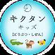 キクタンキッズ【どうぶつ・しぜん】_音で聞いて覚える英単語 - Androidアプリ
