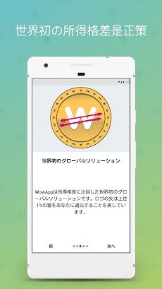 WowApp - Earn. Share. Do Goodのおすすめ画像1