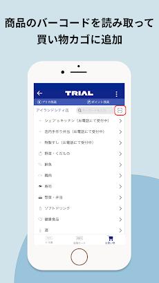 トライアルお買い物アプリ(公式)のおすすめ画像4