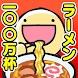 ふにゃ麺道場Nayuta! - Androidアプリ