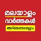 Malayalam All News Papers - Online News App cover