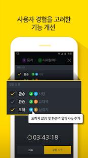 Subway Korea (Korea Subway route navigation) 6.8.6 Screenshots 5