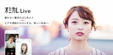 オンラインビデオデートで真面目な婚活や出会い叶うマッチングアプリ-オミカレLive(オミカレライブ)のおすすめ画像1