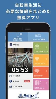 自転車の日 - ニュース・ロードサービス・サイクリング・保険のおすすめ画像1