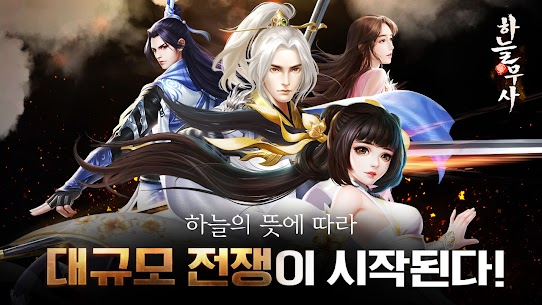 하늘무사 For Android (MOD, Unlimited Money) 1