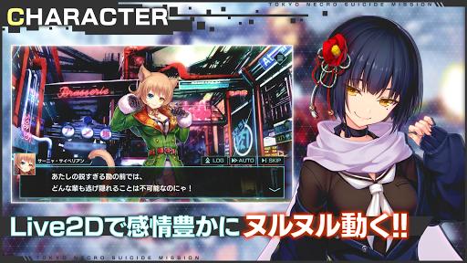 凍京NECRO<トウキョウ・ネクロ> SUICIDE MISSION 2.0.72 screenshots 2