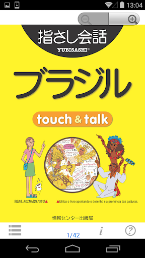 指さし会話 ブラジル ポルトガル語 touch&talk For PC Windows (7, 8, 10, 10X) & Mac Computer Image Number- 5