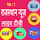 Rajasthan News Live TV - Patrika, First India APK