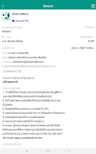 Rama App 2.1 Screenshots 8