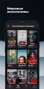 more.tv – ТВ, фильмы и сериалы онлайн 3