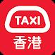HKTaxi - 香港Call的士App