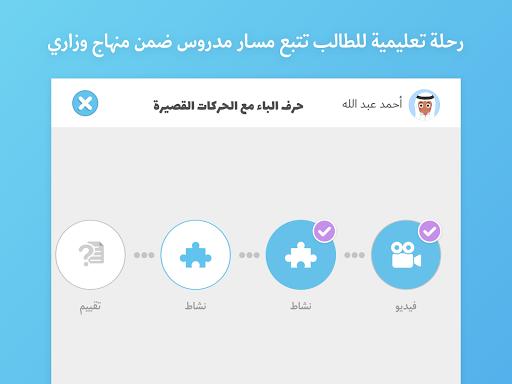 Abjadiyat u2013 Arabic Learning App for Kids apkslow screenshots 13