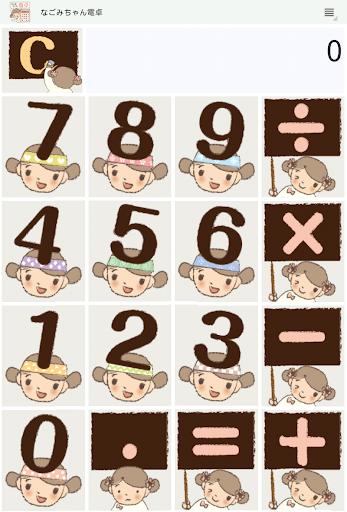 ★なごみちゃん電卓★ For PC Windows (7, 8, 10, 10X) & Mac Computer Image Number- 8