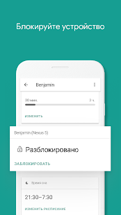 Google Family Link (для родителей) Screenshot