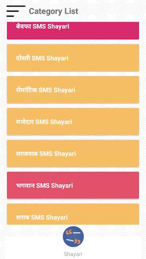 हिंदी की गन्दी शायरी, Shayari  screenshots 2
