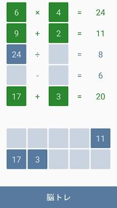 数学のゲーム - 脳のトレーニング、数学の練習のおすすめ画像5