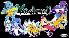 Yodanji -ローグライクRPGのおすすめ画像1