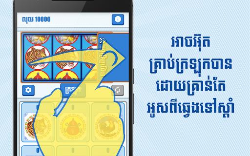 Khla Khlouk Game apkdebit screenshots 6