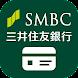三井住友銀行のカードローン - Androidアプリ