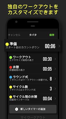 Timer Plus - ワークアウト用タイマーのおすすめ画像3