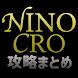 二ノ国:ニノクロ 攻略まとめ