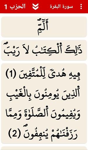 al-Lawh al-Mahfooz screenshots apkspray 1